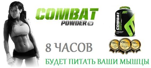 MusclePharm_Combat